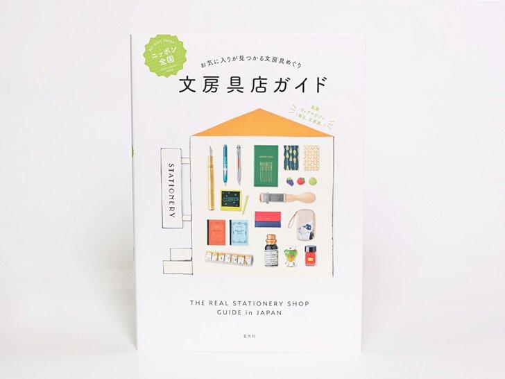 <img class='new_mark_img1' src='https://img.shop-pro.jp/img/new/icons1.gif' style='border:none;display:inline;margin:0px;padding:0px;width:auto;' />ニッポン全国文房具店ガイド|『毎日、文房具。』監修