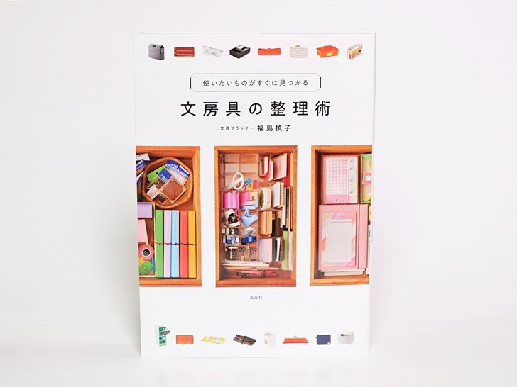 文房具の整理術|福島槙子著
