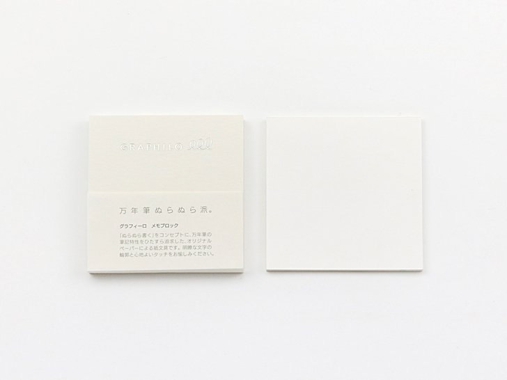 GRAPHILO memo block