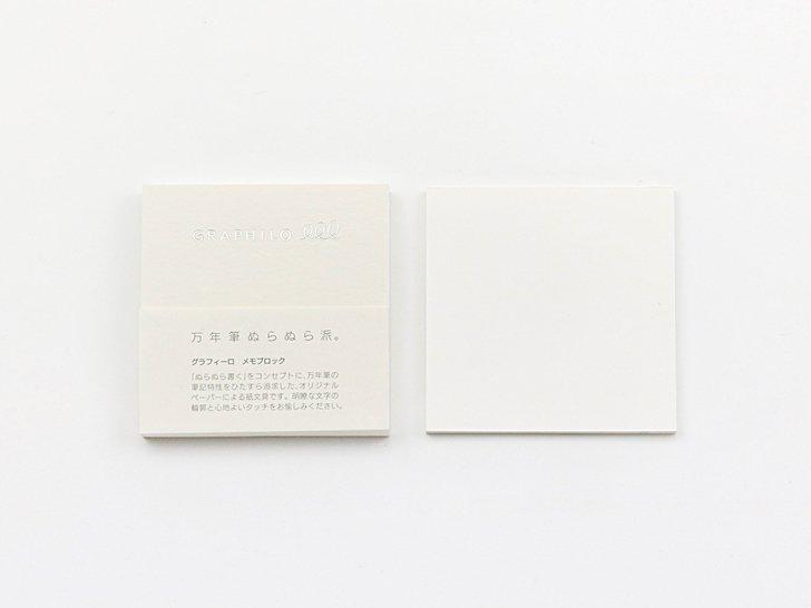 GRAPHILO(グラフィーロ)メモブロック