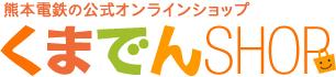 熊本電鉄オリジナル鉄道グッズ公式通販サイト くまでんショップ