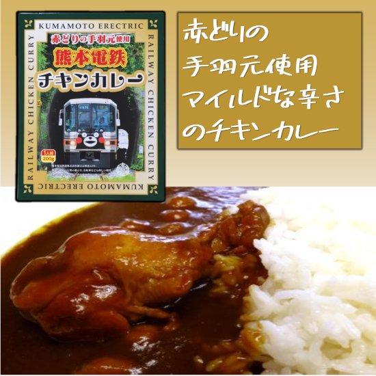 熊本電鉄チキンカレー