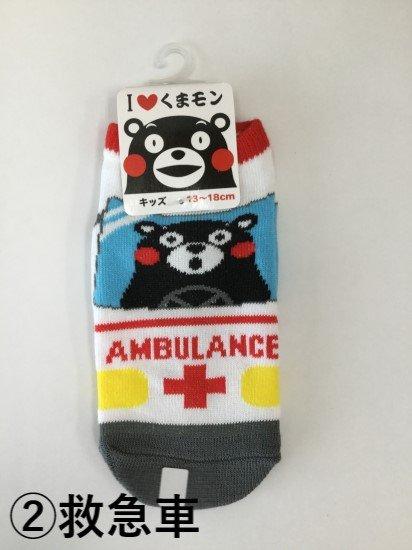 くまモン靴下(キッズ)