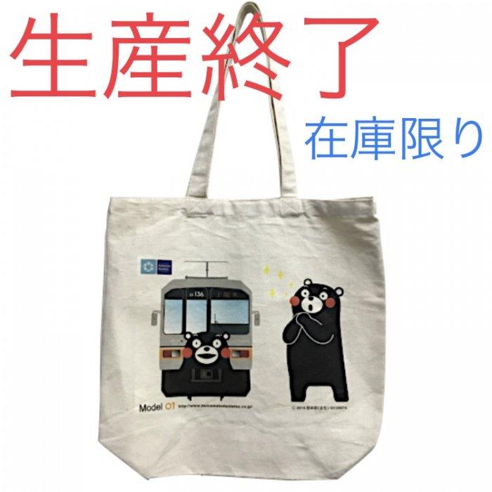 くまモンのラッピング電車2号車 トートバッグ