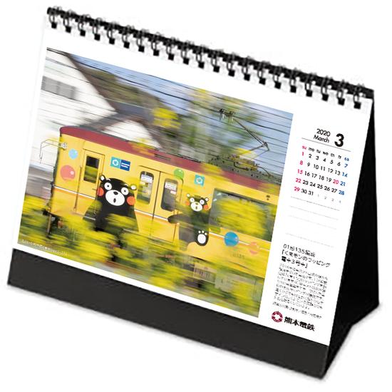 2020年熊本電鉄電車卓上カレンダー