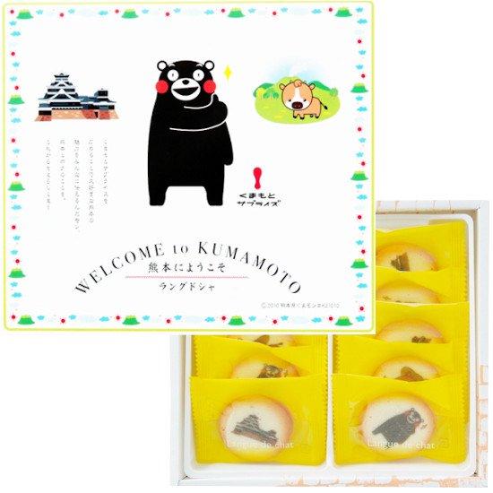 【緊急企画!】期限間近の為、数量限定で割引中。熊本にようこそ ラングドシャ(10枚入り)