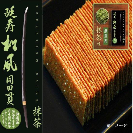 延寿・松風 同田貫(抹茶味)
