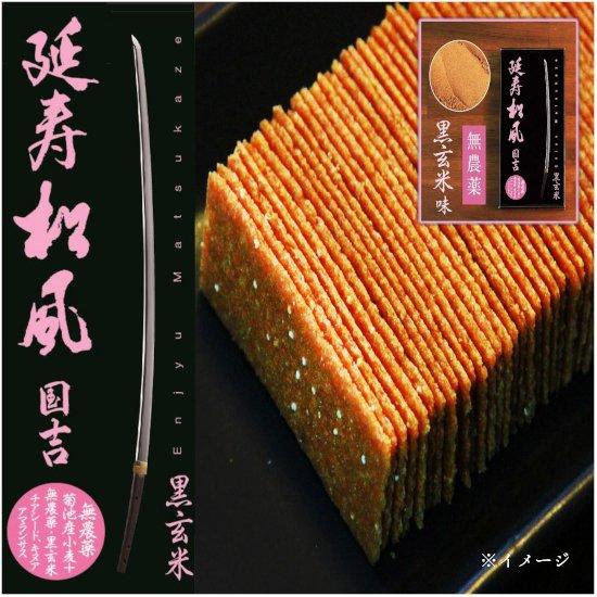 延寿・松風 国吉(黒玄米味)