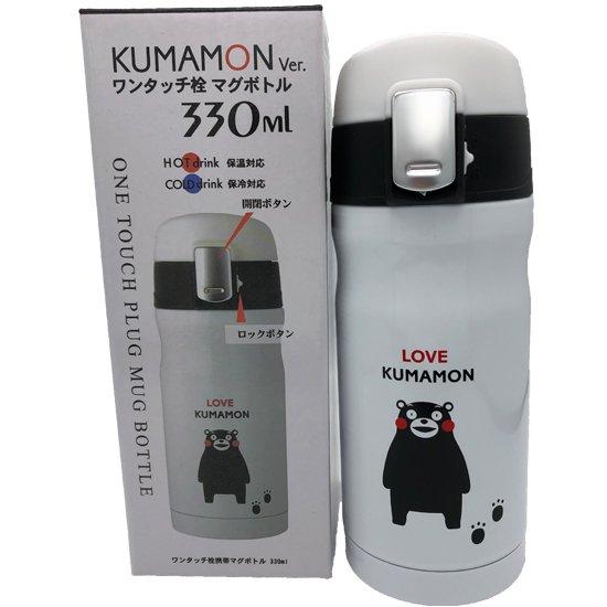 くまモンのワンタッチ栓マグボトル