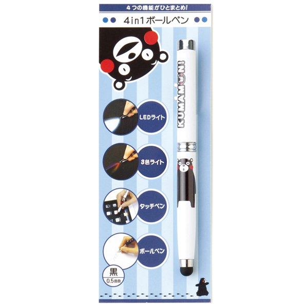 くまモン4in1ボールペン(全4色・白)