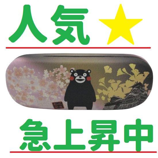 メガネケース(くまモン・熊本城)