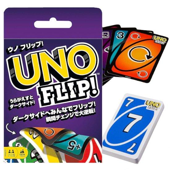 UNO(ウノ) フリップ