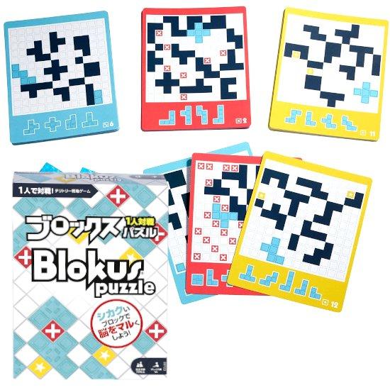ブロックス 1人対戦パズル