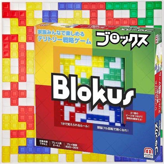 ブロックス(対戦戦略ボードゲーム)