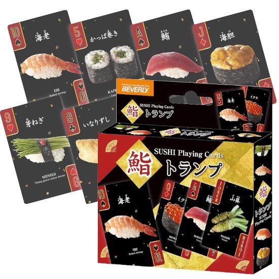 鮨トランプ(すしトランプ)