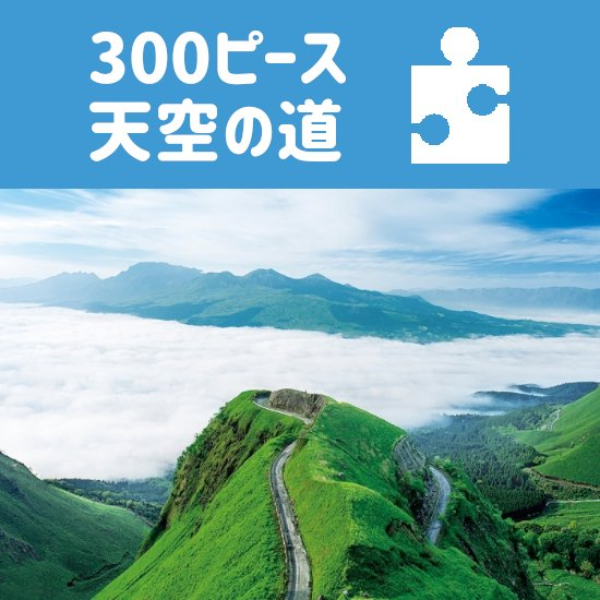 ジグソーパズル 300ピース 天空の道