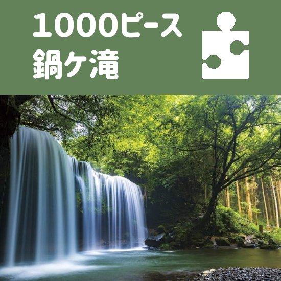 ジグソーパズル 1000ピース 鍋ケ滝(熊本)