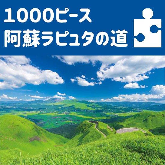 ジグソーパズル 1000ピース 阿蘇ラピュタの道