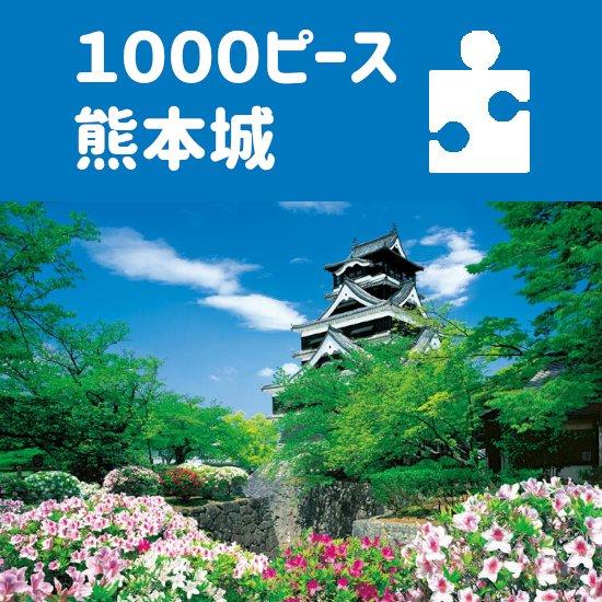 ジグソーパズル 1000ピース 熊本城