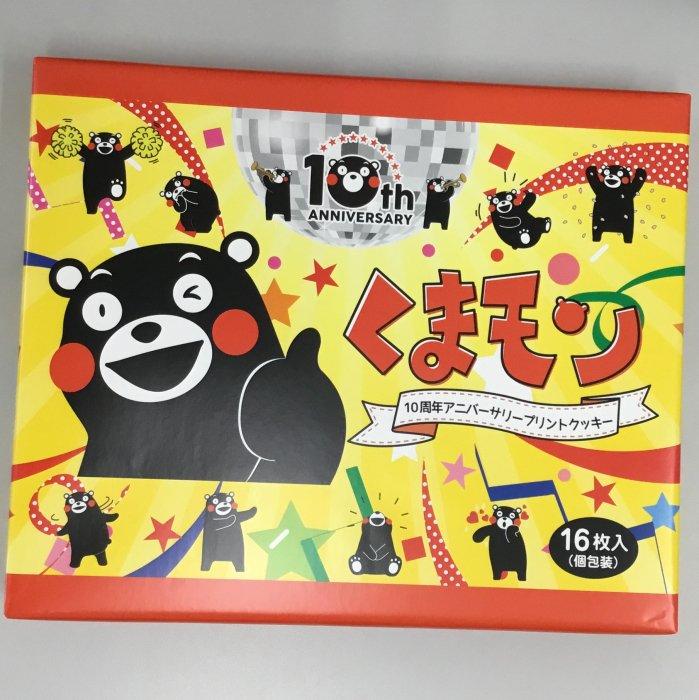 くまモン10周年アニバーサリークッキー(16枚入り)