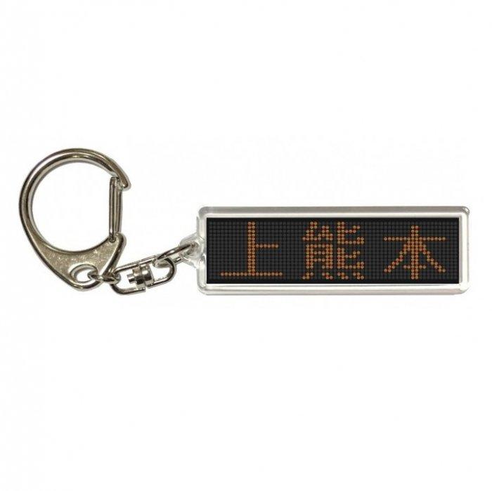方向幕キーホルダー (01形上熊本) 570