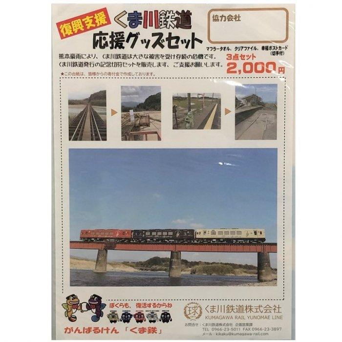 復興支援 くま川鉄道応援グッズセット