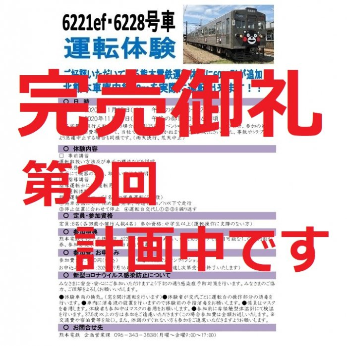 運転体験チケット2020.11.15(日)AM