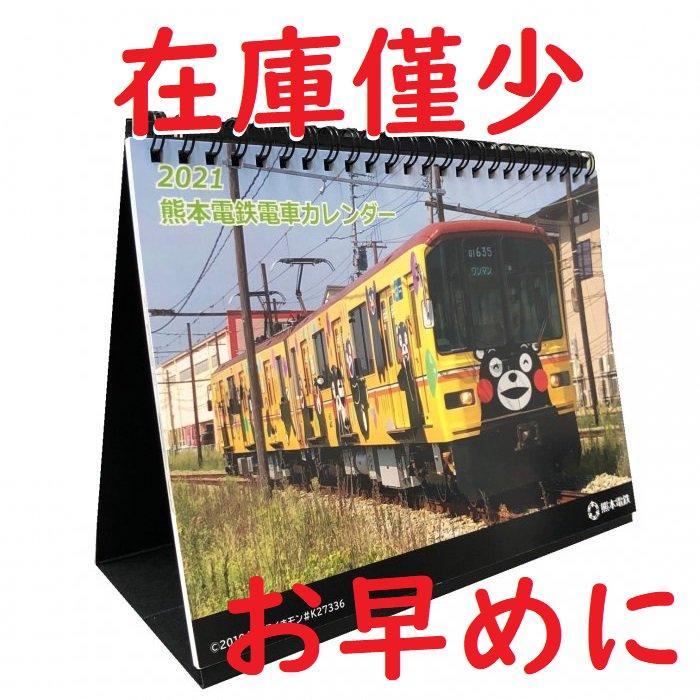 2021年熊本電鉄電車卓上カレンダー