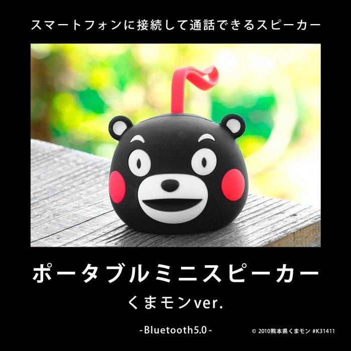 ポータブル ミニ スピーカー(くまもん Ver)