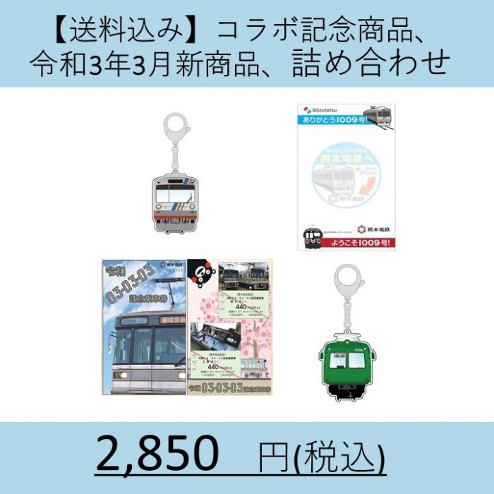 <img class='new_mark_img1' src='https://img.shop-pro.jp/img/new/icons25.gif' style='border:none;display:inline;margin:0px;padding:0px;width:auto;' />【送料込み】コラボ記念商品、令和3年3月新商品詰め合わせ
