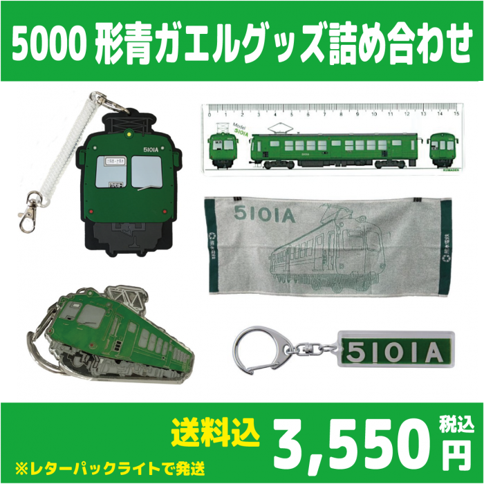 【送料込み】5000形青ガエルグッズ詰め合わせ