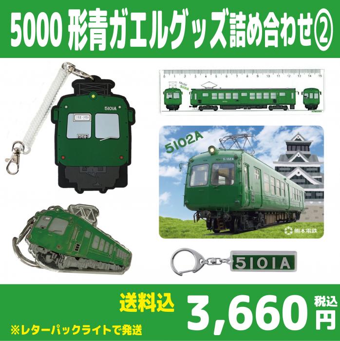 【送料込み】5000形青ガエルグッズ詰め合わせ�