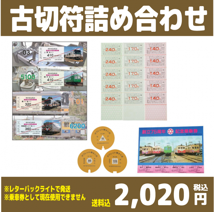 <img class='new_mark_img1' src='https://img.shop-pro.jp/img/new/icons62.gif' style='border:none;display:inline;margin:0px;padding:0px;width:auto;' />【送料込み】古切符詰め合わせ