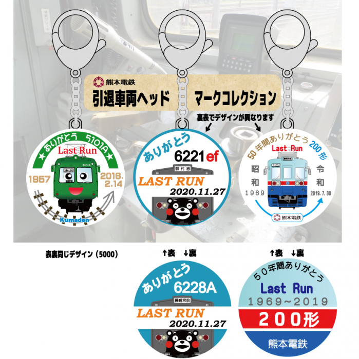 <img class='new_mark_img1' src='https://img.shop-pro.jp/img/new/icons1.gif' style='border:none;display:inline;margin:0px;padding:0px;width:auto;' />アクリルキーホルダー 引退車両ヘッドマークコレクション