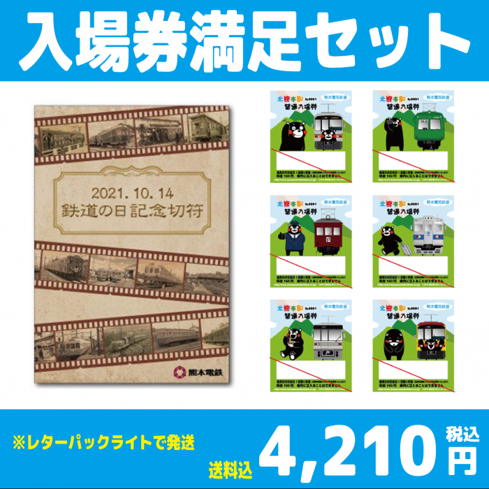 <img class='new_mark_img1' src='https://img.shop-pro.jp/img/new/icons62.gif' style='border:none;display:inline;margin:0px;padding:0px;width:auto;' />【送料込み】入場券満足セット