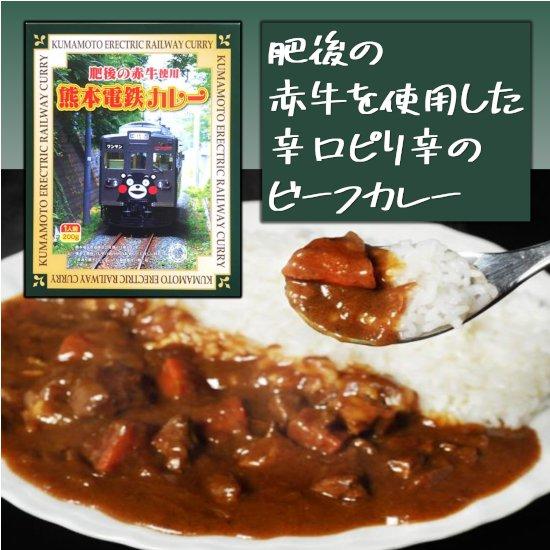 熊本電鉄ビーフカレー