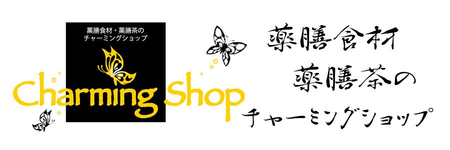 薬膳食品・薬膳茶の Charming Shop