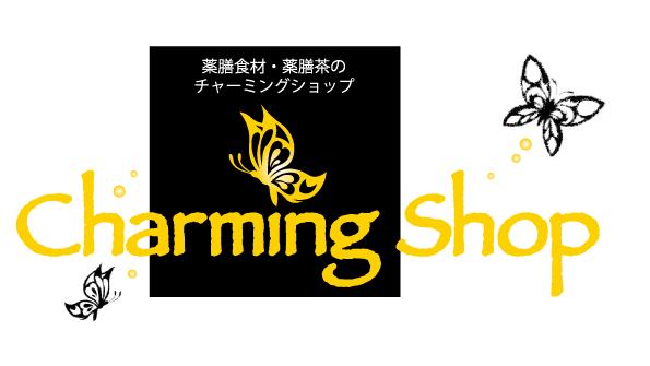 薬膳食材・薬膳茶の Charming Shop