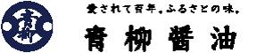 青柳醤油(直販サイト)│創業大正5年 博多の味│しょうゆ・味噌・だしつゆのお取り寄せ