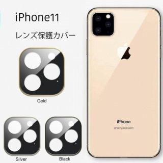 iPhone11 カメラ レンズ 保護 カバー ケース iPhoneXS Max iPhoneXR スマホ 携帯 ケース ガラス 割れ 防止 プロテクト