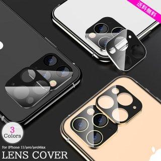 iPhone11 レンズ カバー 保護 フィルム アイフォン 11 pro Max スマホ 携帯  カメラ プロテクト カバー