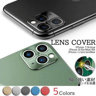 iPhone11 レンズカバー iPhone8 iPhoneXR iPhoneXS Max アイフォン 11pro 8 xr スマホ 携帯  保護フィルム カメラレンズプロテクト
