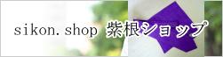 sikon.shop 紫根ショップ