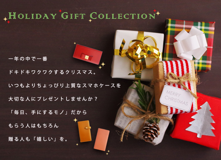 HOLIDAY GIFT COLLECTION 2019