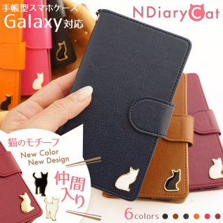 GALAXY ケース ネコモチーフ ギャラクシー スマホケース 手帳型 GALAXYカバー ベルト付き