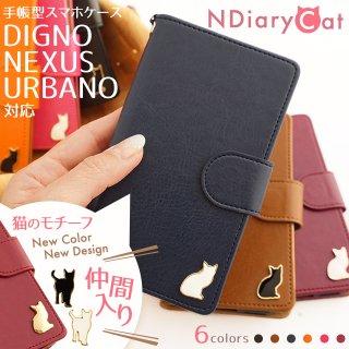 NEXUS DIGNO URBANO ケース ネコモチーフ ネクサス ディグノ アルバーノ スマホケース 手帳型 ベルト付き