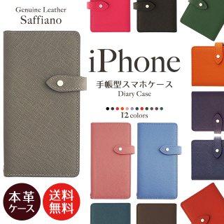 iPhone 12 12Pro 12mini ケース SE 第2世代 8 7 11 XR 11Pro Max スマホケース 手帳型  サフィアーノレザー 本革 ベルト付き