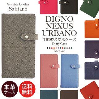 DIGNO NEXUS URBANO  スマホケース 手帳型 ディグノ ネクサス アルバーノ サフィアーノレザー 本革 ケース ベルト付き 送料無料