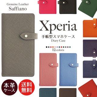 Xperia エクスペリア XZ2 XZ1 XZs XZ サフィアーノレザー 本革ケース スマホケース 手帳型 ダイアリーケース 右利き 左利き 【送料無料】
