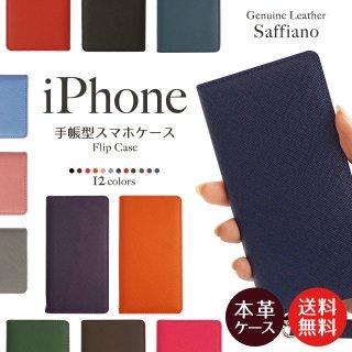 iPhoneX iPhone8 iPhone7 iPhone6 Plus iPhoneケース サフィアーノレザー 本革ケース スマホケース 手帳型 フリップ 右利き 左利き 【送料無料】
